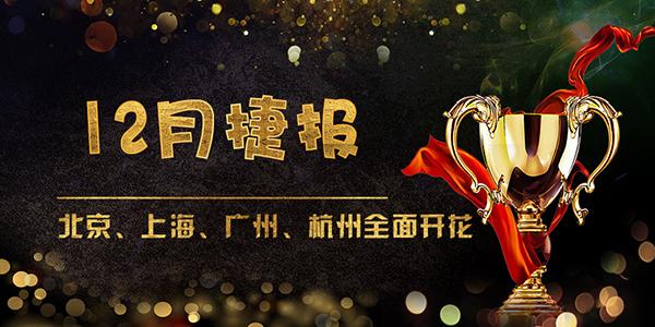 12月捷报丨捷报频传今胜昔 灿若云霞耀传奇!