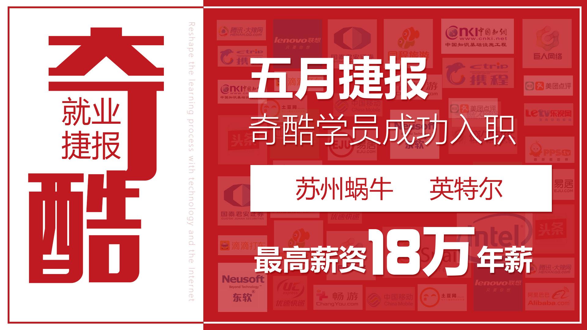五月捷报 奇酷学员入职苏州蜗牛、上海英特尔 拿下股权高薪