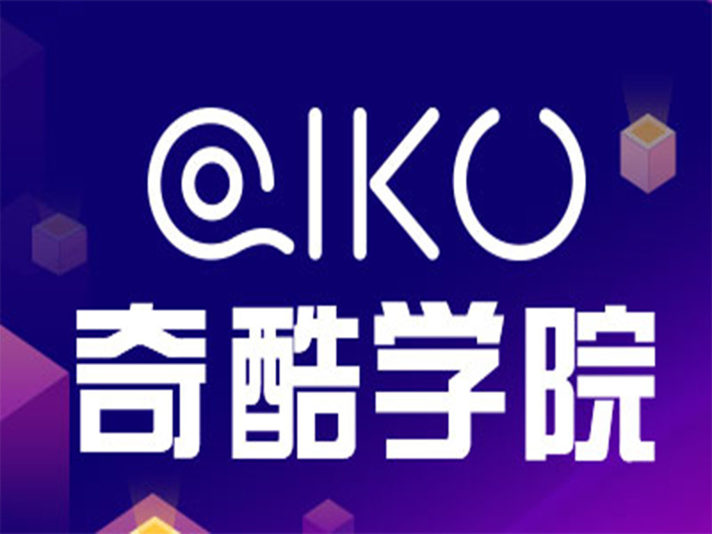 郑州软件开发培训学校-奇酷学院